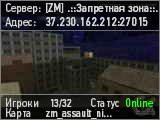 Сервер [JUST PRO.] - [ZOMBIE MOD] # Пандемия Z