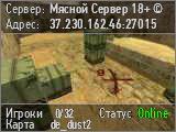 Мясной сервер!! © [18+]