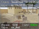 Пацанский паблик 16+ [CS:GO/Case/Agents/TOP3-VIP/Test-VI