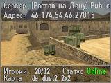Сервер [Ростов-на-Дону] Public [Dust2] © 2010