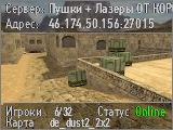 Сервер Пушки + Лазеры ОТ КОРОЛЕВСКОГО