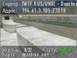 [WTF RUS/UKR] - Deathrun #4ツ