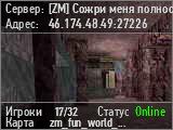 [ZM] Сожри меня полностью зомби #1