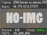 [Zombie-Arena.ru]ЖЕНСКИЙ ZOMBIE(NEW)