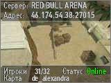 Сервер RED BULL ARENA ©