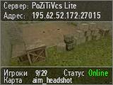 Сервер PoZiTiVcs Lite