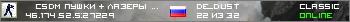 CSDM Пушки + Лазеры | IGRAI18.RU