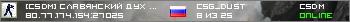 Сервер CSDM Славянский Дух © Пушки+Лазеры ❤