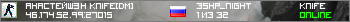 Сервер Анастейшэн Knife[DM]