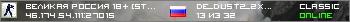 Великая Россия 18+ [STEAM BONUS]