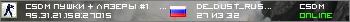 CSDM ПУШКИ + ЛАЗЕРЫ #1 ® FRAGLIMIT