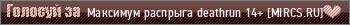 Максимум распрыга 14+ [NIGHT FREE VIP]