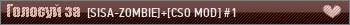 Сервер [SISA-ZOMBIE]+[CSO MOD] #1