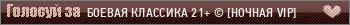 Сервер #1 БОЕВАЯ КЛАССИКА 25+