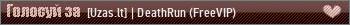 Сервер [Uzas.lt] | DeathRun (FreeVIP)