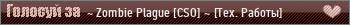 Сервер ~  Zombie Plague [CSO]  ~