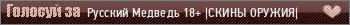 Русский Медведь 18+ |СКИНЫ ОРУЖИЯ|