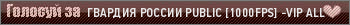 •Гвардия России Public•16//1000FPS//VIP ALL