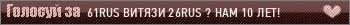 Сервер <<61RuS>>ВИТЯЗИ<<26RuS>>