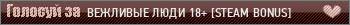Сервер ВЕЖЛИВЫЕ ЛЮДИ 18+ [STEAM BONUS]