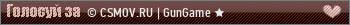 © CSMOV.RU | GunGame ★