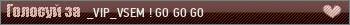_VIP_VSEM !  GO GO GO