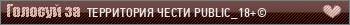 ®Территория-чести-18+