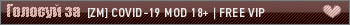 |COVID-19 MOD| Zombie Hunting Elite |EVENT 2020|