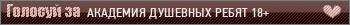 АКАДЕМИЯ ДУШЕВНЫХ РЕБЯТ 18+ ©