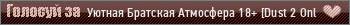 [UP] Уютный Public 18+