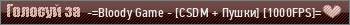 -=Bloody Game - [CSDM + Пушки] [1000FPS]=-