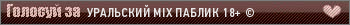 УРАЛЬСКИЙ MIX ПАБЛИК 18+ ©