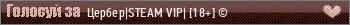 #РЕАЛЬНЫЙ ПАБЛИК# 18+ [STEAM VIP]