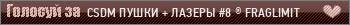 CSDM ПУШКИ + ЛАЗЕРЫ #8 ® FRAGLIMIT