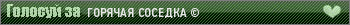 ГОРЯЧАЯ СОСЕДКА ©