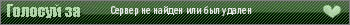 Сервер /// Morozilka OLD 7+