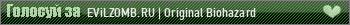 Сервер EViLZOMB.RU | Original Biohazard