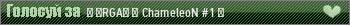 █   【RGA】 ▌   ChameleoN #1 █