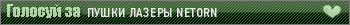 Сервер ПУШКИ ЛАЗЕРЫ NETORN