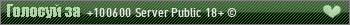 +100600 Server Public 18+ ©