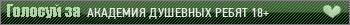 Сервер Академия Душевных Ребят 18+ ©