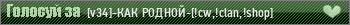 [v34] -@-Как РодноЙ-@- Public [Вeceльe] +1
