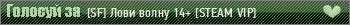 [SF] Лови волну 14+ [STEAM VIP]