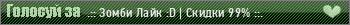.:: Зомби Лайк :D | Скидки 99% ::.