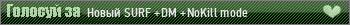 Новый SURF + DM