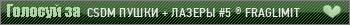 CSDM ПУШКИ + ЛАЗЕРЫ #5 ® FRAGLIMIT