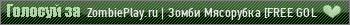 ZombiePlay.ru | Зомби Mясopубкa [-70%+FreeVIP]