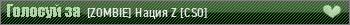 [ZOMBIE] Нация Z [CSO]