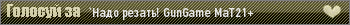 Сервер  Надо резать! GunGame MaT21+