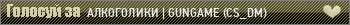 АЛКОГОЛИКИ | GUNGAME (CS_DM)